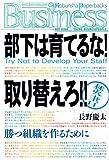 部下は育てるな!  取り替えろ! !   Try Not to Develop Your Staff (光文社ペーパーバックス)