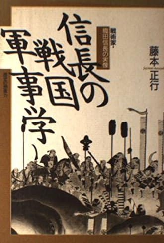 信長の戦国軍事学―戦術家・織田信長の実像(歴史の想像力)