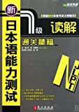 img - for Pass JLPT N1 reading comprehension (Chinese Edition) book / textbook / text book