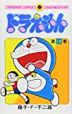 Doraemon 19 (Tentomushi Comics) (Japanese Edition)