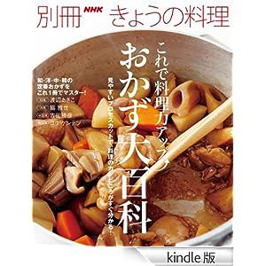 これで料理力アップ おかず大百科 別冊NHKきょうの料理 [Kindle版]