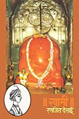 SWAMI  (Marathi) Kindle Edition