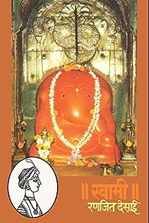 Amazon Com Shriman Yogi Ebook Ranjeet Desai Kindle Store