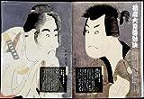 SHARAKU (Separate Volume Taiyo : Heart of Japan 183)[Japan Import]