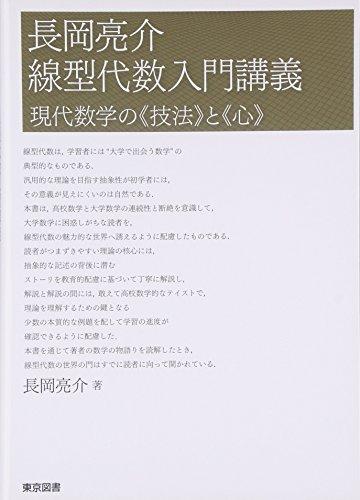 """長岡亮介線型代数入門講義―現代数学の""""技法""""と""""心"""""""