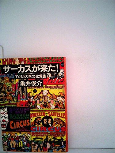 サーカスが来た!―アメリカ大衆文化覚書 (1980年) (文春文庫)