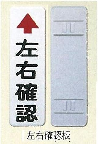 左右確認板 大(支柱φ60.5用取付バンド付) 600×180  1.0t 鋼板