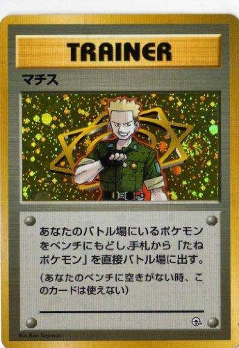 ポケモンカードゲーム 01t03 マチス (特典付:限定スリーブ オレンジ、希少カード画像) 《ギフト》