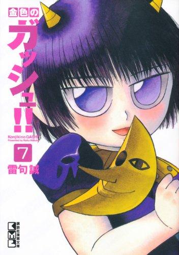 金色のガッシュ!!(7) (講談社漫画文庫)