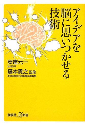 アイデアを脳に思いつかせる技術 (講談社+α新書)
