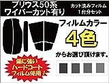 スズキ ジムニー (JB64?74) 車種別 カット済みカーフィルム リヤセット/スーパーブラック