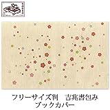 フリーサイズ判彩り梅蔓 (BD-023)吉兆書包み室町紗紙ブックカバー和詩倶楽部