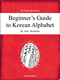 Beginner's Guide to Korean Alphabet (Beginner's Guide to Korean Language Book 1) (English Edition)