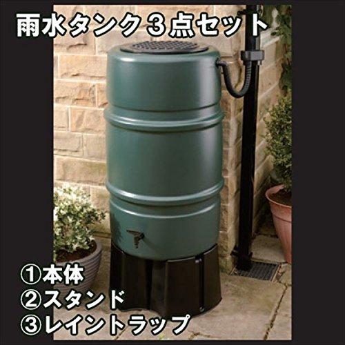 ハーコスター 雨水タンク ウォーターバット 227L HS227WB + レイントラップ(集水器) + ウォータバットスタンド 3点セットでお買い得! 『英国製』 B071J1BG6W