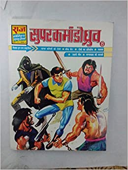 Buy Super Commando Dhruv Digest 8 Brand New Raj Comics 6 In 1 Book