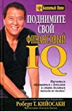 img - for Raise your financial IQ / Podnimite svoy finansovyy IQ book / textbook / text book