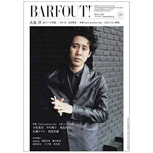 BARFOUT!2016年5月号 表紙画像