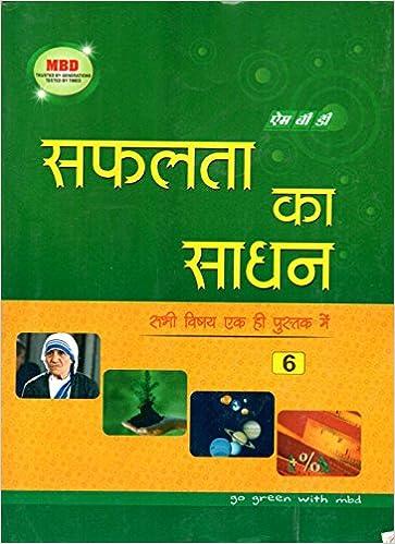Safalta Ka Samadhan-Class 6th: Amazon in: MBD: Books