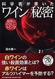 ワインの秘密 (PHP文庫)