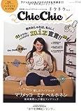 チクチク vol.2(2013)―普段着に、もっとクラフト&ハンドメイドを 秋のおしゃれは、私らしくクラフト・ハンドメイドMIX宣言!! (SAN-EI MOOK)