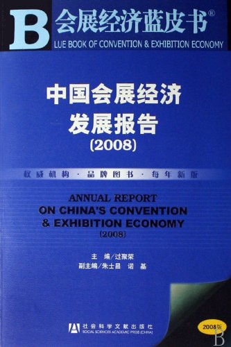 China Exhibition Economic Development Report - (2008) (with CD-ROM) (Chinese Edition)