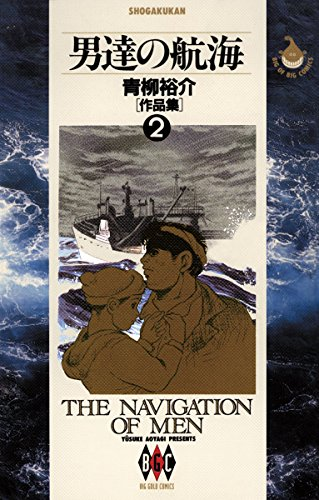 男達の航海の感想