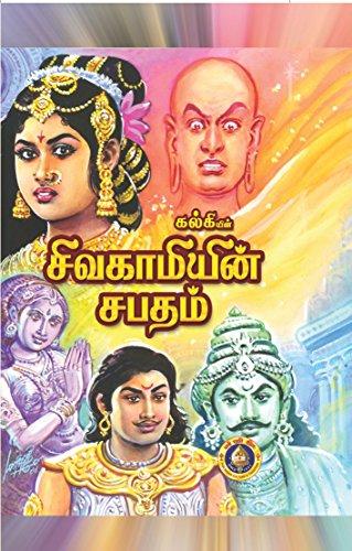 Ponniyin Selvan Kalki Krishnamurthy Tamil Novel Pdf