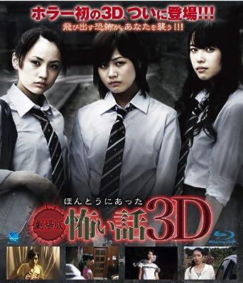 Amazon 劇場版 ほんとうにあった怖い話 3d Blu Ray Disc 映画