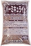 あかぎ園芸 バーミキュライト 40L