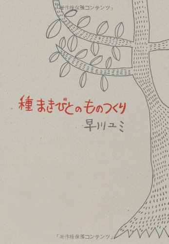 Download I make things of beauty and seeding (2010) ISBN: 4877587004 [Japanese Import] ebook