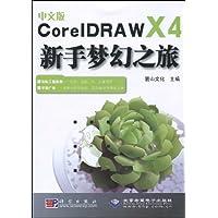 中文版CorelDRAW X4新手夢幻之旅