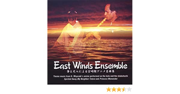 Always with me(Spirited away) by East Winds Ensemble on