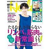 日経ヘルス 2020年10月号 大豆パーフェクトブック&美髪大全 別冊