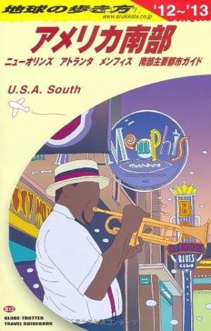 B12 地球の歩き方 アメリカ南部 2012~2013