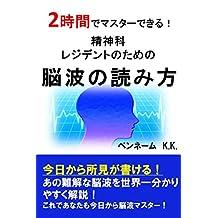 nijikanndemasuterdekiru seisinnka rejidentonotameno nouhanoyomikata: kyoukarasokenngakakeru anonannkainanouhawosekaiichiwakariyasukukaisetsu (Japanese Edition)