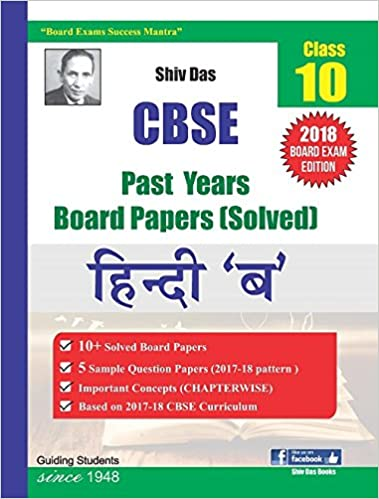 Amazon in: Buy Shiv Das Class 10 CBSE Past Year Board Papers (Solved