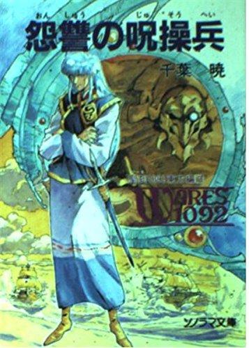 怨讐の呪操兵 (ソノラマ文庫―聖刻1092東方編)