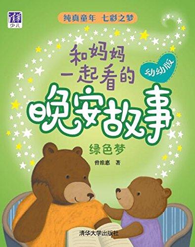 和妈妈一起看的晚安故事(幼幼版):绿色梦 (Chinese Edition)