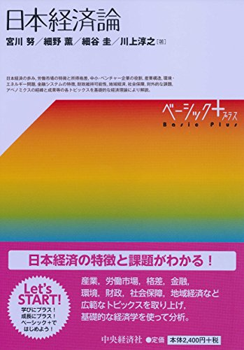 日本経済論 (【ベーシック+】)