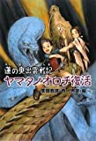(Kingdom of the story 8) Okuizumo Senki Yamata no Orochi revival of lotus (2009) ISBN: 4265057683 [Japanese Import]