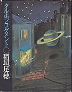 タルホフラグメント (1974年) by…