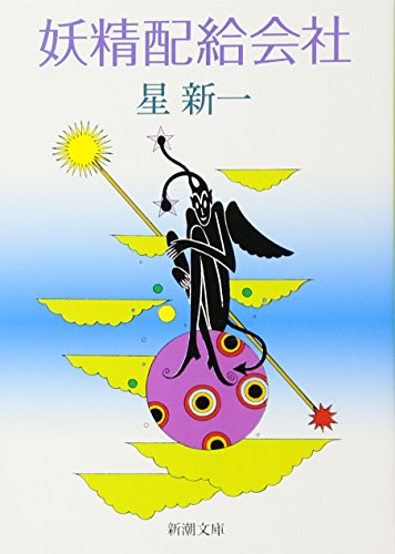 Fairy distribution company (Mass Market Paperback) (1976) ISBN: 4101098093 [Japanese Import]