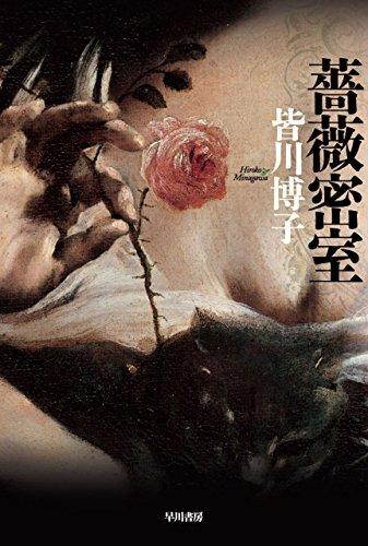 薔薇密室 (ハヤカワ文庫JA)