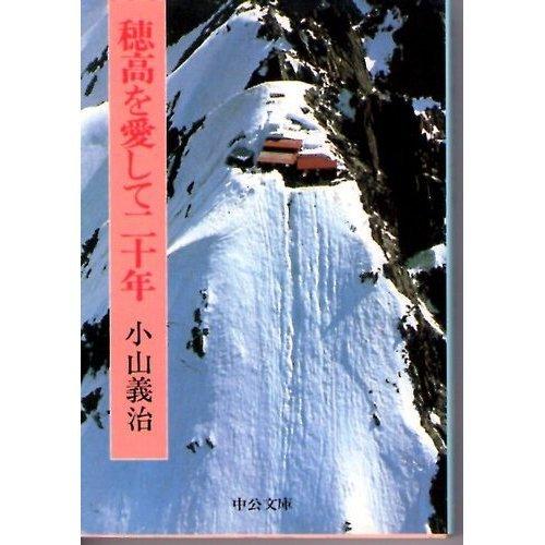 穂高を愛して二十年 (中公文庫 M 179)