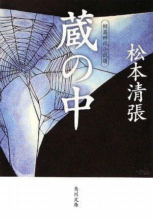 蔵の中  短篇時代小説選 (角川文庫)