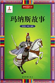 Book Epic Appreciation Series: Legend of Manas (Chinese Edition)