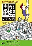 「思わず人に教えたくなる!「問題解決」のネタ帳」岩波貴士
