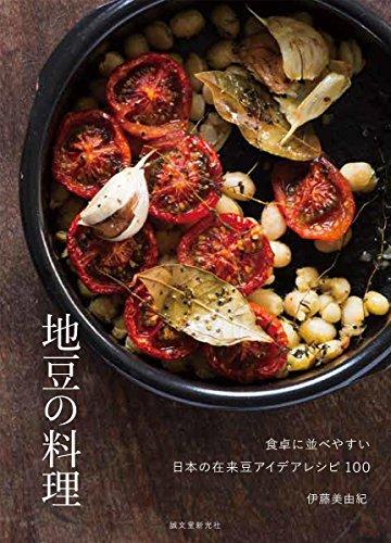 地豆の料理: 食卓に並べやすい 日本の在来豆アイデアレシピ100
