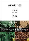 日米開戦への道 避戦への九つの選択肢 (上下巻合本版) (講談社学術文庫)