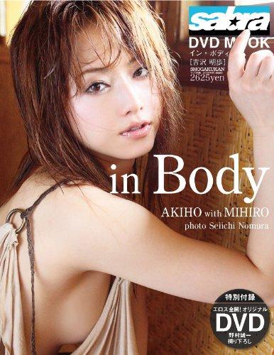 吉沢明歩 in Body (サブラムック)